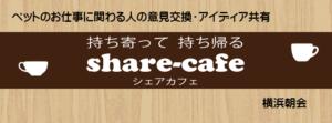 横浜ペット朝会シェアカフェ